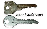 Как вытащить ключ из замка английский