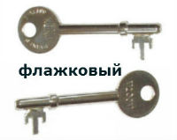 Флажковый ключ