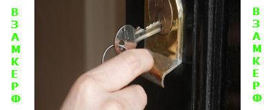Не поворачивается ключ в замке