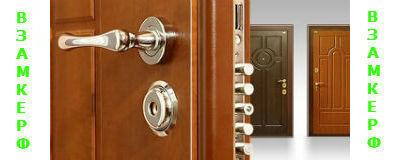 Откроем дверь квартиры