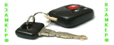 Открыть авто без ключа