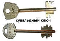 Сейф ключ