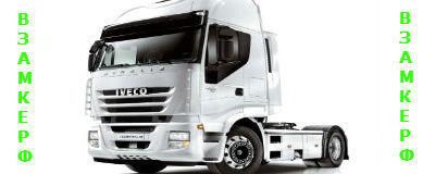 Откроем дверь грузовика Ивеко при блокировке центрального замка