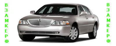 Аварийное открытие автомобиля Линкольн