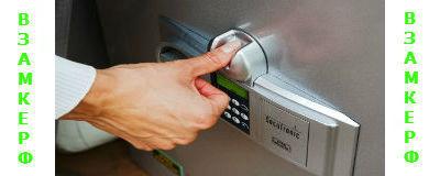 Вскрытие биометрического сейфа